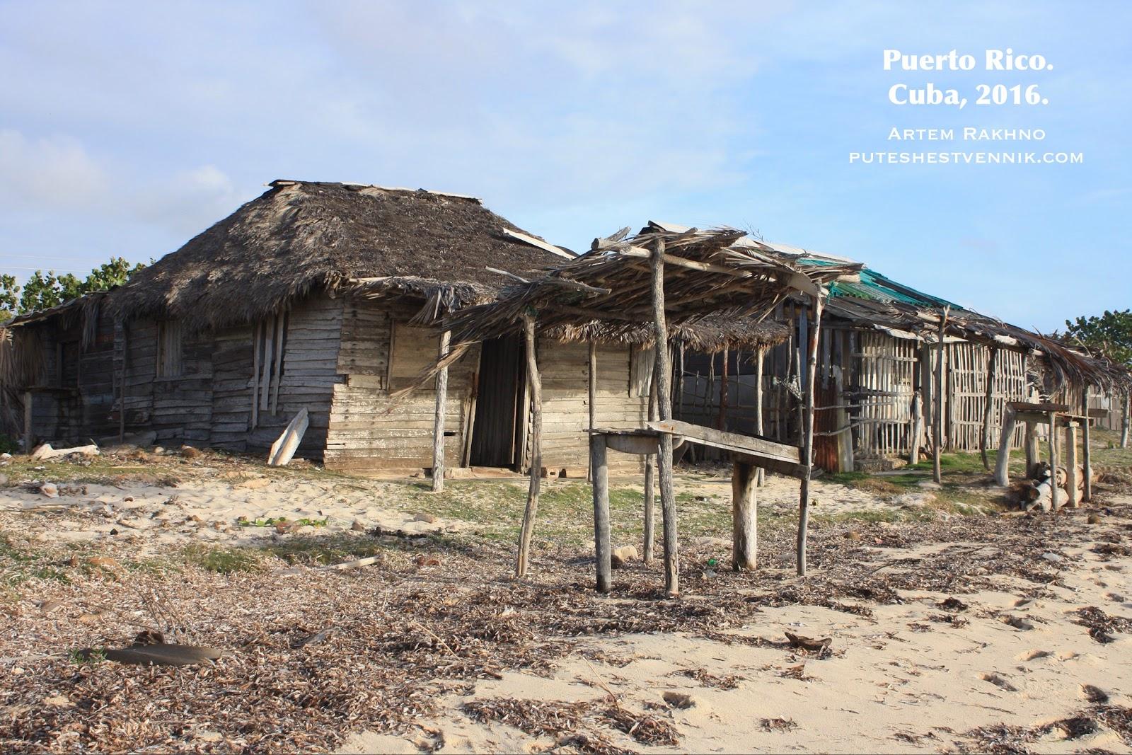 Деревня на острове Куба