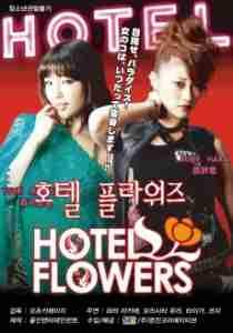 HOTEL FLOWERS (2011)