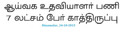 tn lab assistant result 2015 tndge latest news today