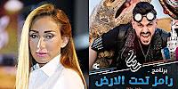 برنامج رامز تحت الارض الحلقة 20 بتاريخ 15-6-2017 حلقة ريهام سعيد