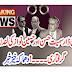 Ishaq Dar Sameer Hassan Nawaz Aur Hasnain Nawaz Ki London Me Girftari | Raaztv