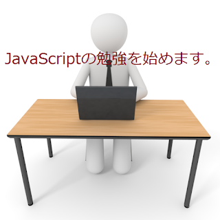 JavaScriptの勉強を始めます。