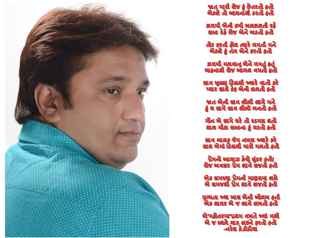 जात मारी रोज हुं छेतरतो हतो Gujarati Gazal By Naresh K. Dodia
