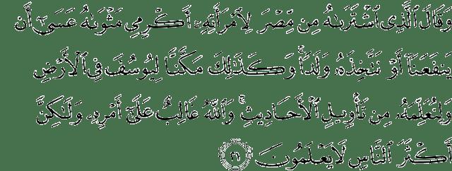 Surah Yusuf Ayat 21
