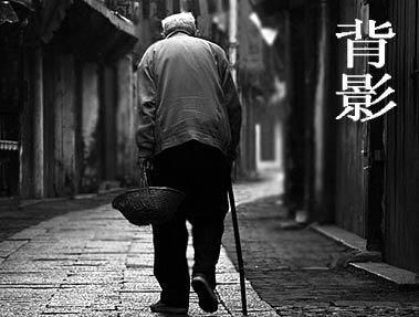 治老人孤獨寂寞的良方