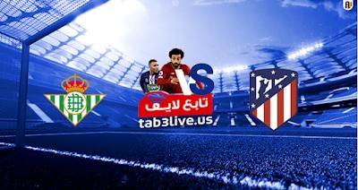 مشاهدة مباراة اتليتكو مدريد وريال بيتيس بث مباشر بتاريخ 11-07-2020 الدوري الاسباني
