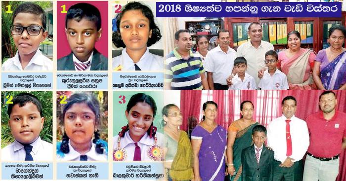 http://www.gossiplankanews.com/2018/10/2018-grade-5-exam-winners.html