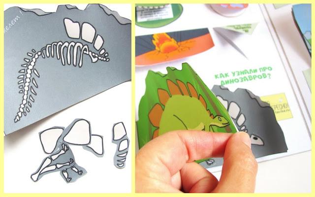 Лэпбук Динозавры задания