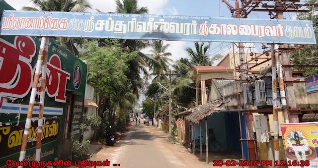 Ammachatram Kalabairavar Temple