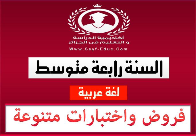 فروض واختبارات متنوعة  لمادة اللغة العربية للسنة الرابعة متوسط