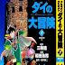 Dragon Quest - Dấu ấn rồng thiêng tập 8 phần 1