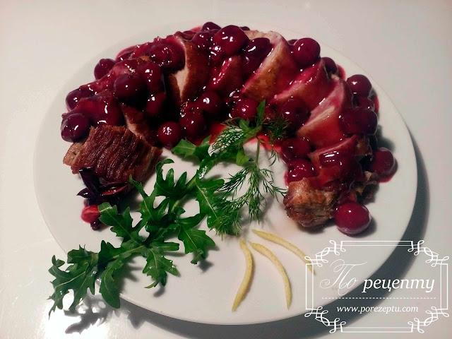 свиная вырезка запеченная в духовке с вишневым соусом