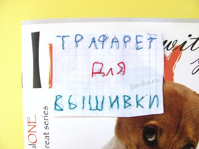 Простые схемы вышивки на бумаге для детей