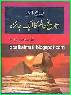 The Lessons of History in Urdu Tareekh-e-Alam Ka Aik Jaiza PDF