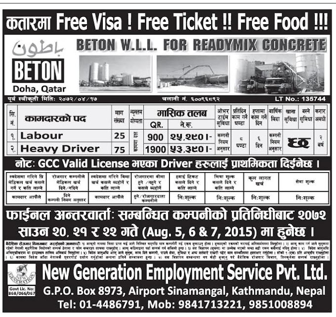 FREE VISA FREE TICKET FREE FOOD JOB VACANCY IN DOHA QATAR, SALARY UP TO RS 53,390