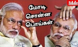 Narendra Modi's False statements