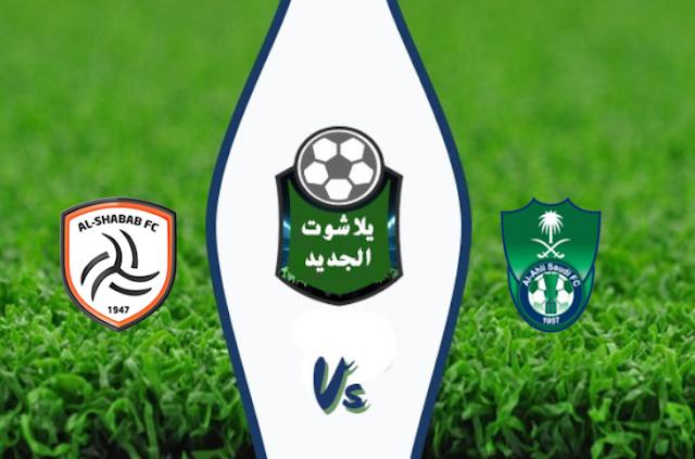 نتيجة مباراة الأهلي السعودي والشباب اليوم الاحد 30 أغسطس 2020 الدوري السعودي