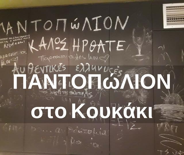 ΠΑΝΤΟΠώΛΙΟΝ