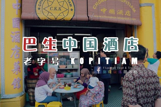 【巴生 Klang 小旅吃记】1940 老字号中国酒店 Kopitiam