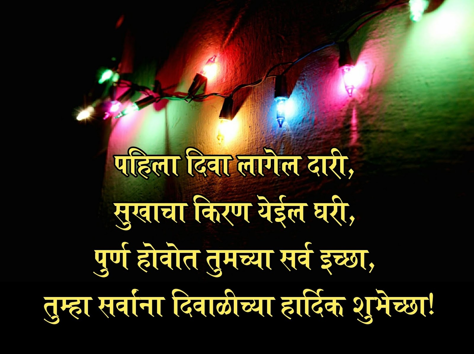 Happy Diwali Greetings In Marathi 2018 Language Font