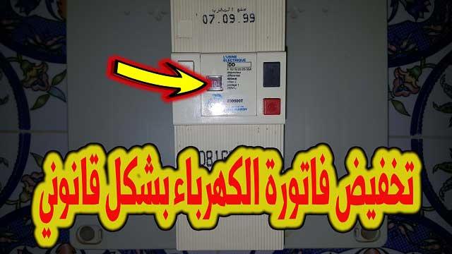 الطريقة الصحيحة لتخفيض فاتورة الكهرباء بشكل قانوني