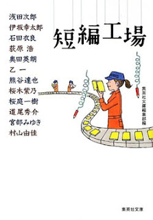 短編工場 (集英社文庫) 文庫