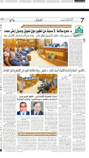ايمن لطفى,أيمن لطفى,ayman lotfy,مؤتمر جامعة القاهرة واخبار اليوم,تطوير التعليم,الخوجة