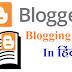 New Bloggers के लिए Blog Dashboard की पूरी जानकारी ( Blogging Guide In हिंदी )