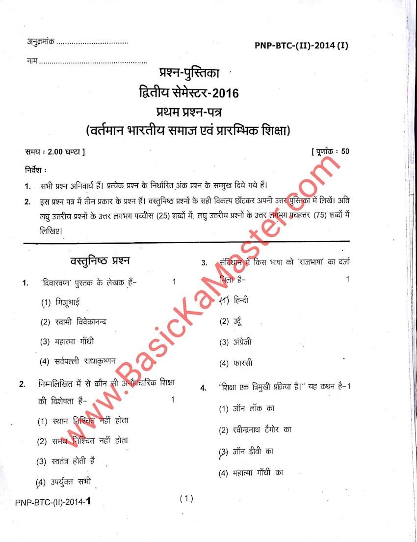 BTC 2nd Semester Exam paper- वर्तमान भारतीय समाज एवं प्रारम्भिक शिक्षा