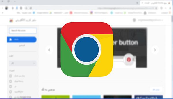 جوجل سوف تقوم بإزالة أضافة Chrome المشبوهة في سرقة البيانات بتدءا من 15 أكتوبر