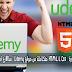 """سارع للحصول على دورة html & css ثمنها 195دولار  """"مجانا على Udemy"""