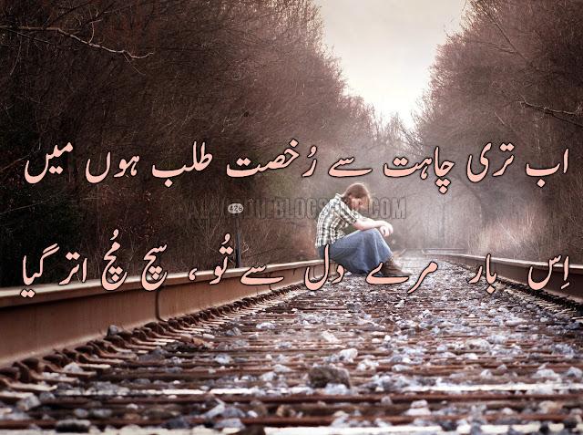 latest sad urdu poetry wallpaper