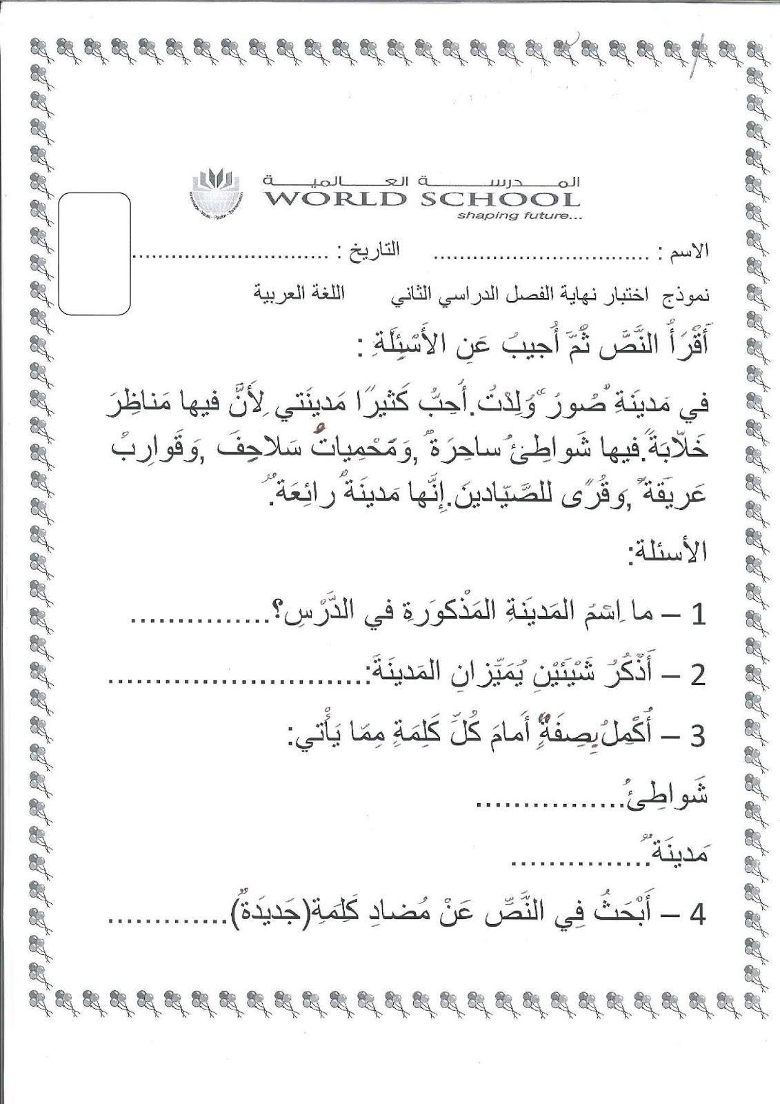 medium resolution of WORLD SCHOOL OMAN: May 2017