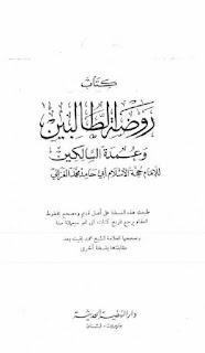 Download Kitab Raudhatu al-Thalibin Karya Imam Ghazali