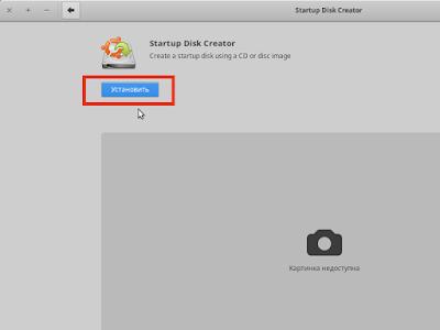 Startup Disk Creator - Создание загрузочной флешки -1
