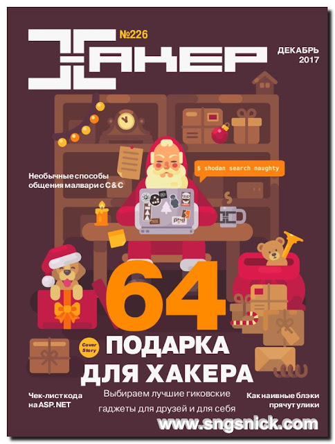 Хакер №12 (226) декабрь 2017 - Обложка журнала