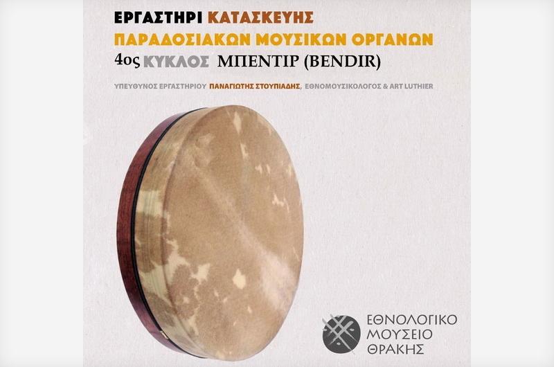 Εργαστήριο κατασκευής παραδοσιακών μουσικών οργάνων στο Εθνολογικό Μουσείο Θράκης