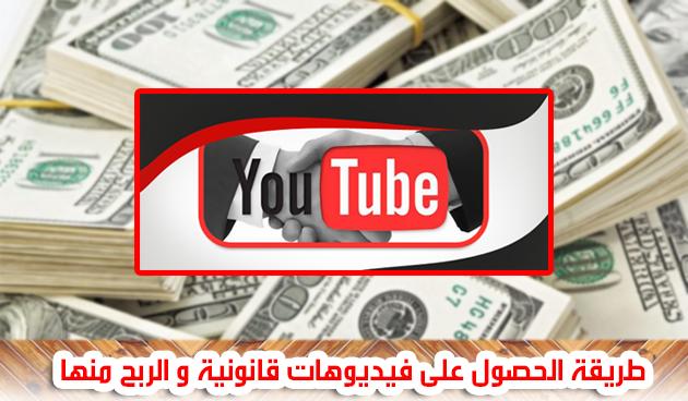 طريقة الحصول على فيديوهات قانونية لاستثمارها على اليوتوب والربح منها