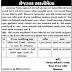 "Employment and Training Department Sabarkantha ""Rojgar Bharti Melo""(23/08/2017)"