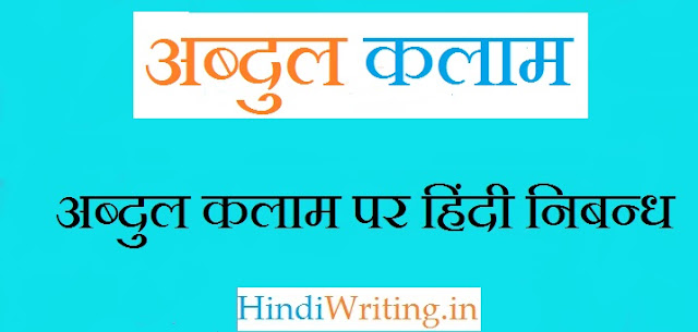 Essay on APJ Abdul Kalam in hindi