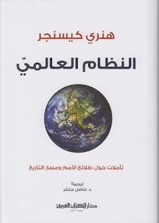 النظام العالمي، تأملات حول طلائع الأمم ومسار التاريخ ـ هنري كيسنجر