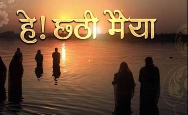 chhath puja wallpaper