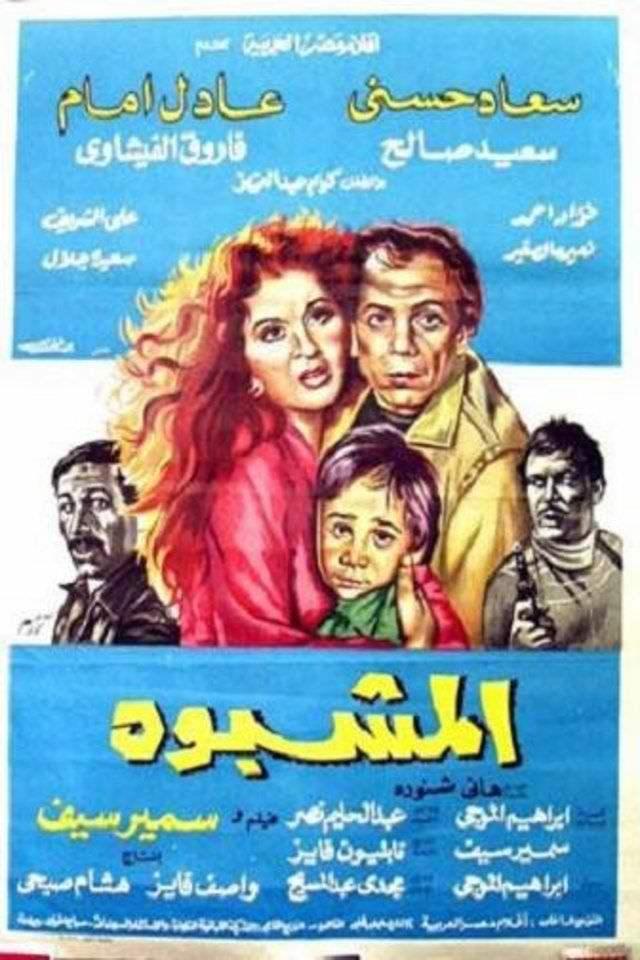 أفلام للصبح فيلم المشبوه عادل إمام سعاد حسني سعيد