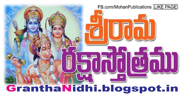 రామరక్షాస్తోత్రము Lord Rama rama raksha stotram raksha stotram lord ram lord srirama lord hanuman lord sitaram lord sita kavacha stotram kavacham stotrams lalitha-vishnu bhakthi pustakalu bhakti pustakalu bhakthipustakalu bhaktipustakalu