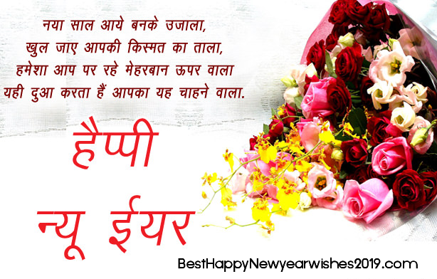 happy new year wishes for friends and family in hindi