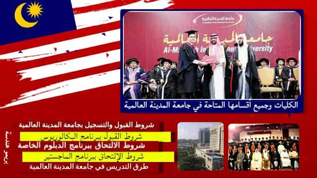 الكليات وجميع أقسامها المتاحة في جامعة المدينة العالمية ( تخصصات جامعة المدينة العالمية)