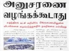 News paper in Sri Lanka : 04-03-2019