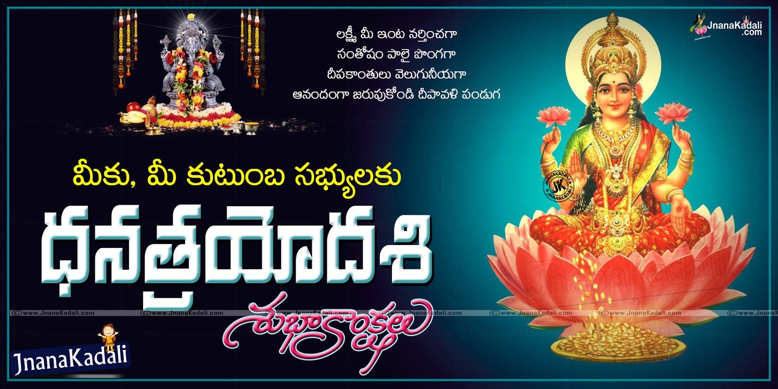 Dhanatrayodashi Wishes In Telugu Dhanatrayodashi Pooja