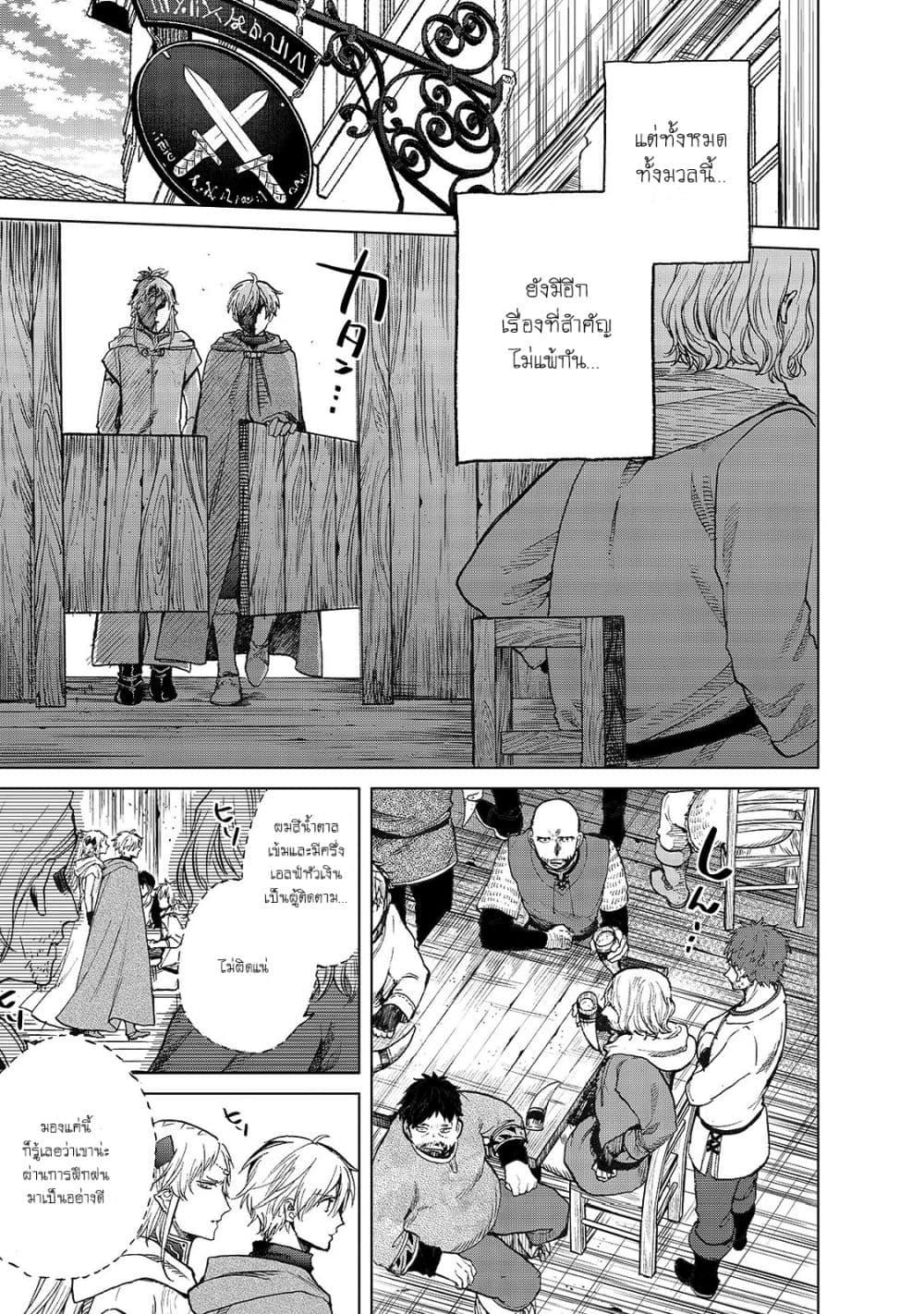 อ่านการ์ตูน Saihate no Paladin ตอนที่ 22 หน้าที่ 23