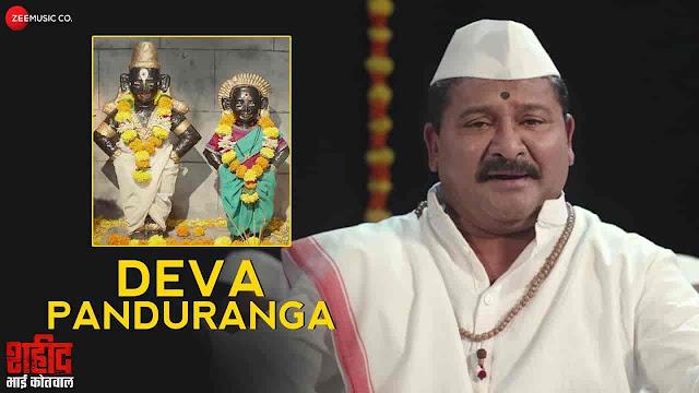 Deva Panduranga Lyrics - Shaheed Bhai Kotwal | Suresh Wadkar